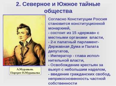 2. Северное и Южное тайные общества Согласно Конституции Россия становится ко...