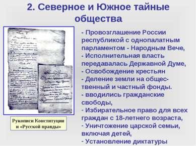 2. Северное и Южное тайные общества - Провозглашение России республикой с одн...