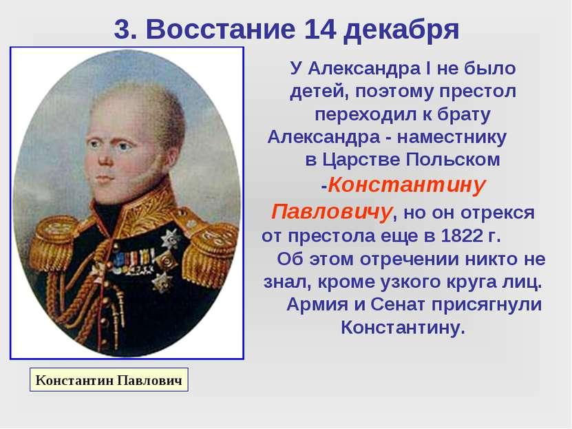 3. Восстание 14 декабря У Александра I не было детей, поэтому престол переход...