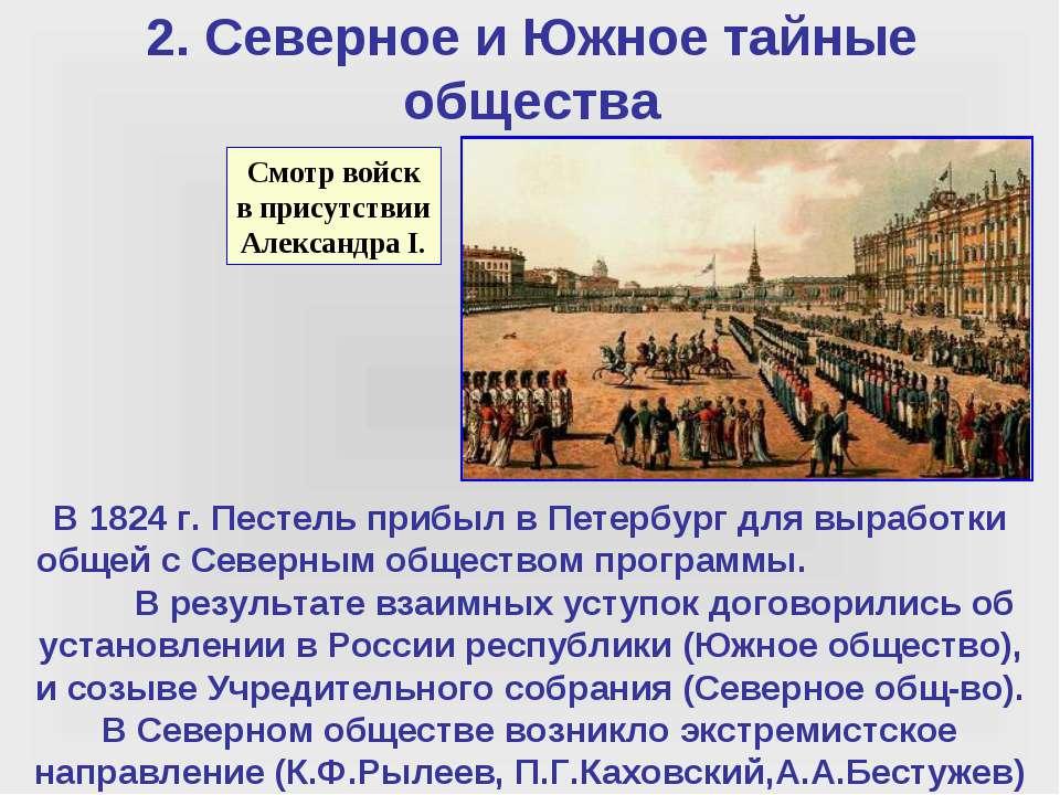 2. Северное и Южное тайные общества В 1824 г. Пестель прибыл в Петербург для ...