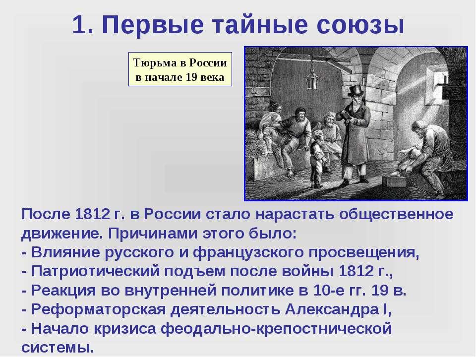 1. Первые тайные союзы Тюрьма в России в начале 19 века После 1812 г. в Росси...