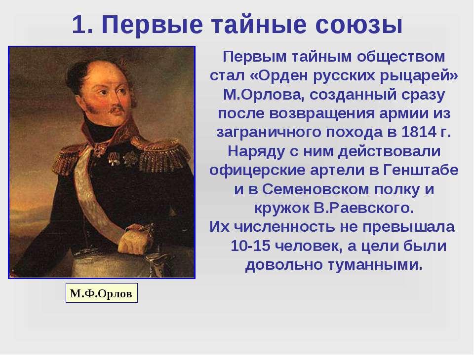 1. Первые тайные союзы Первым тайным обществом стал «Орден русских рыцарей» М...