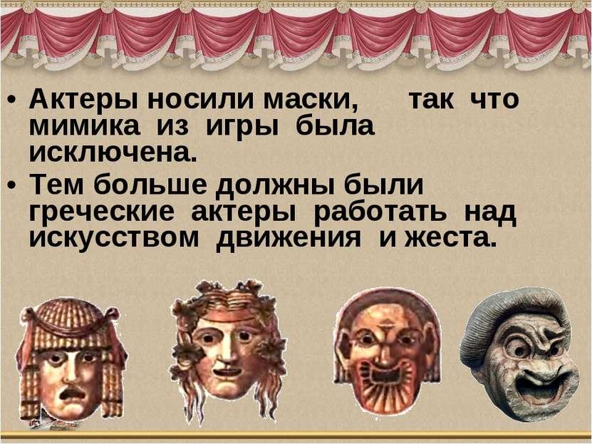 Актеры носили маски, так что мимика из игры была исключена. Тем больше...