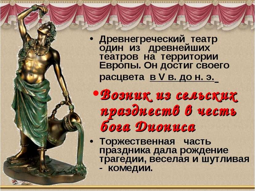 Древнегреческий театр один из древнейших театров на территории Европы....