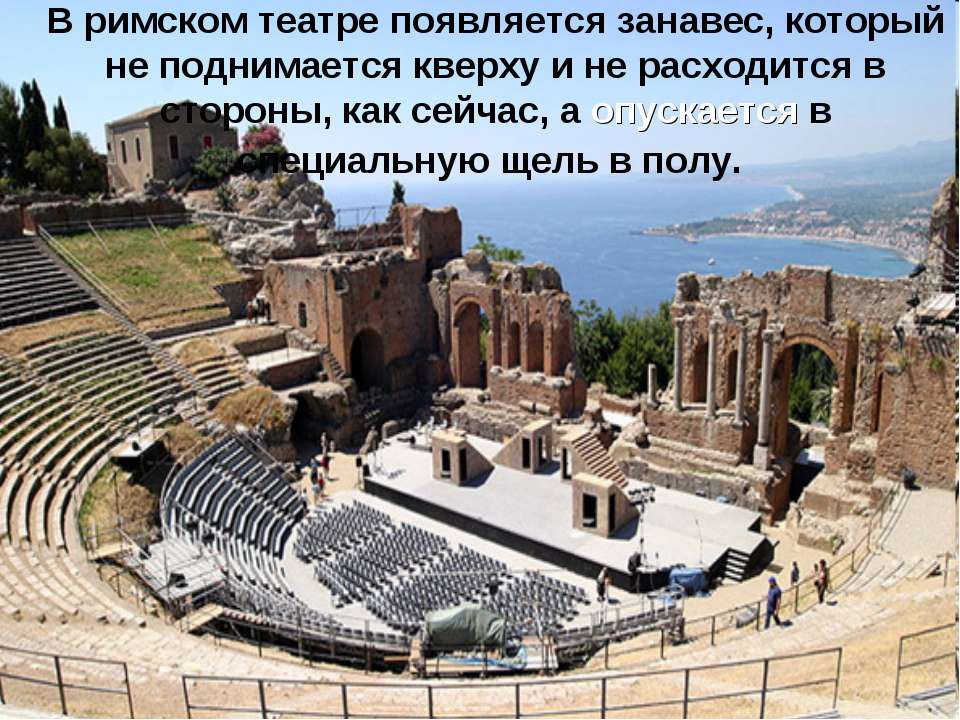 В римском театре появляется занавес, который не поднимается кверху и не расхо...