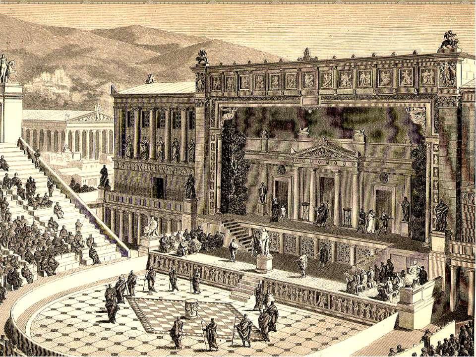 Театр в Греции был государственным учреждением, и организацию театральных пре...