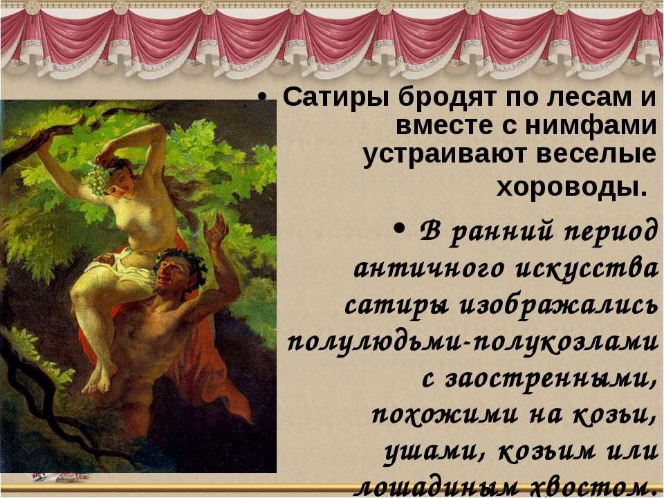 Сатиры бродят по лесам и вместе с нимфами устраивают веселые хороводы. В ранн...