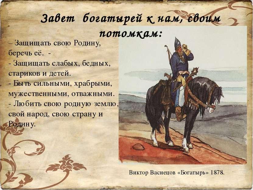 Виктор Васнецов «Богатырь» 1878. – Защищать свою Родину, беречь её. - - Защищ...