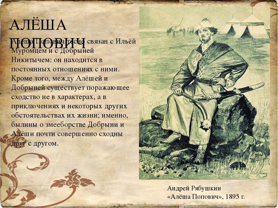 Андрей Рябушкин «Алёша Попович», 1895 г. Алёша Попович тесно связан с Ильёй М...