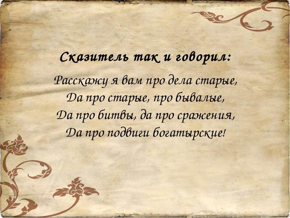 Сказитель так и говорил: Расскажу я вам про дела старые, Да про старые, про б...