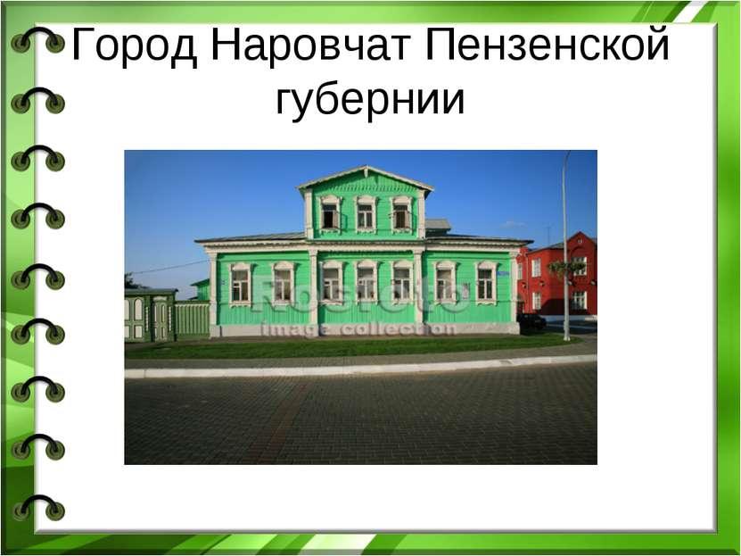 Город Наровчат Пензенской губернии