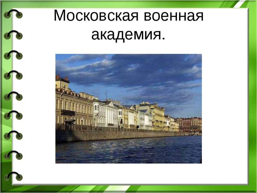 Московская военная академия.