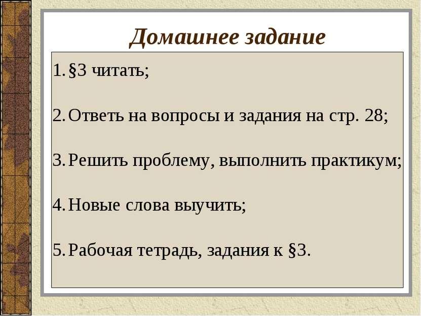 Домашнее задание §3 читать; Ответь на вопросы и задания на стр. 28; Решить пр...