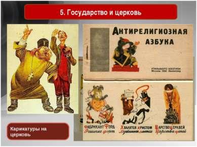 5. Государство и церковь Карикатуры на церковь