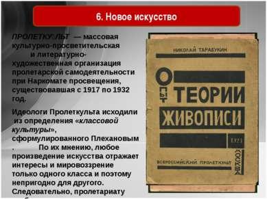 6. Новое искусство ПРОЛЕТКУ ЛЬТ— массовая культурно-просветительская и лите...