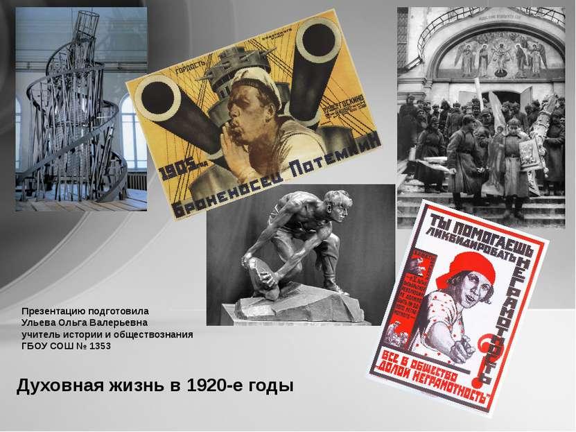 Презентацию подготовила Ульева Ольга Валерьевна учитель истории и обществозна...