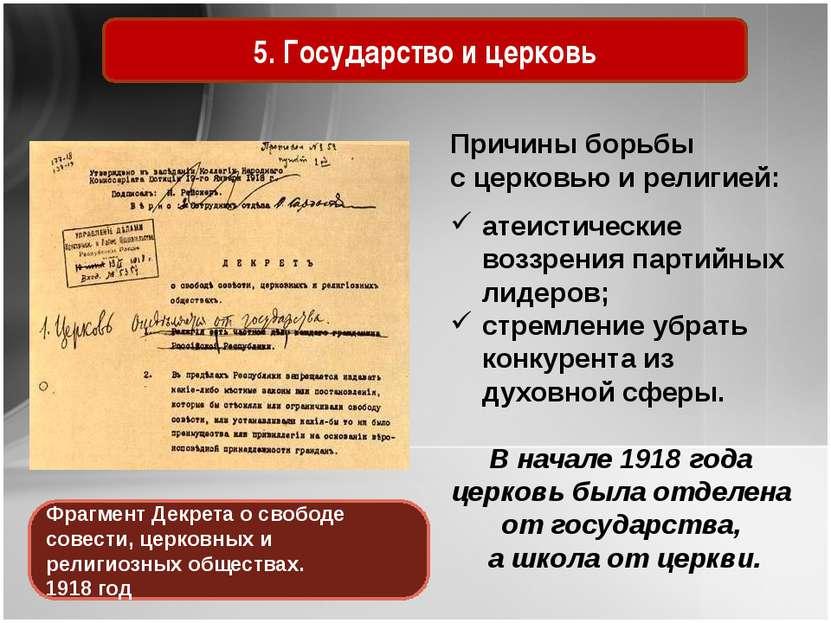 5. Государство и церковь Фрагмент Декрета о свободе совести, церковных и рели...