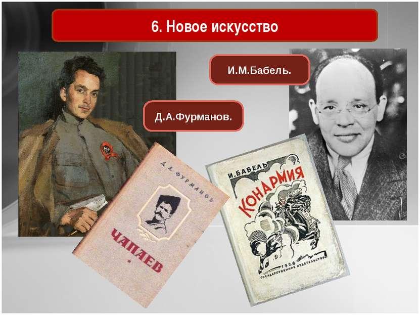 6. Новое искусство И.М.Бабель. Д.А.Фурманов.