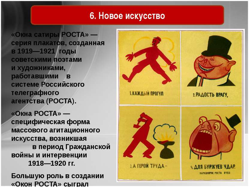 6. Новое искусство «Окна сатиры РОСТА»— серияплакатов, созданная в1919—192...