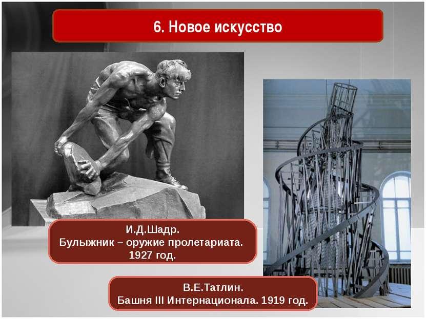 6. Новое искусство В.Е.Татлин. Башня III Интернационала. 1919 год. И.Д.Шадр. ...