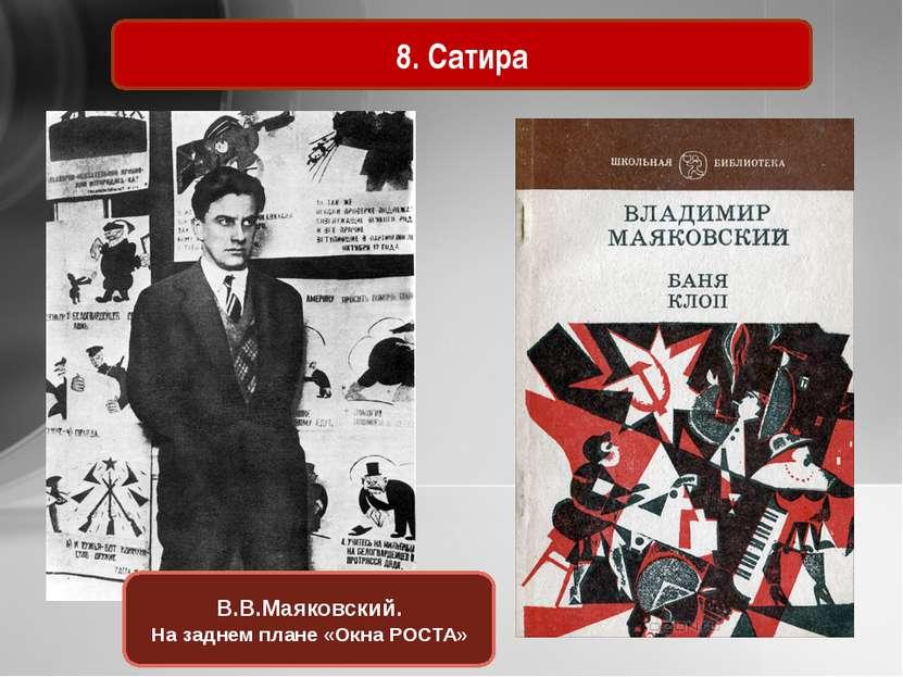 8. Сатира В.В.Маяковский. На заднем плане «Окна РОСТА»