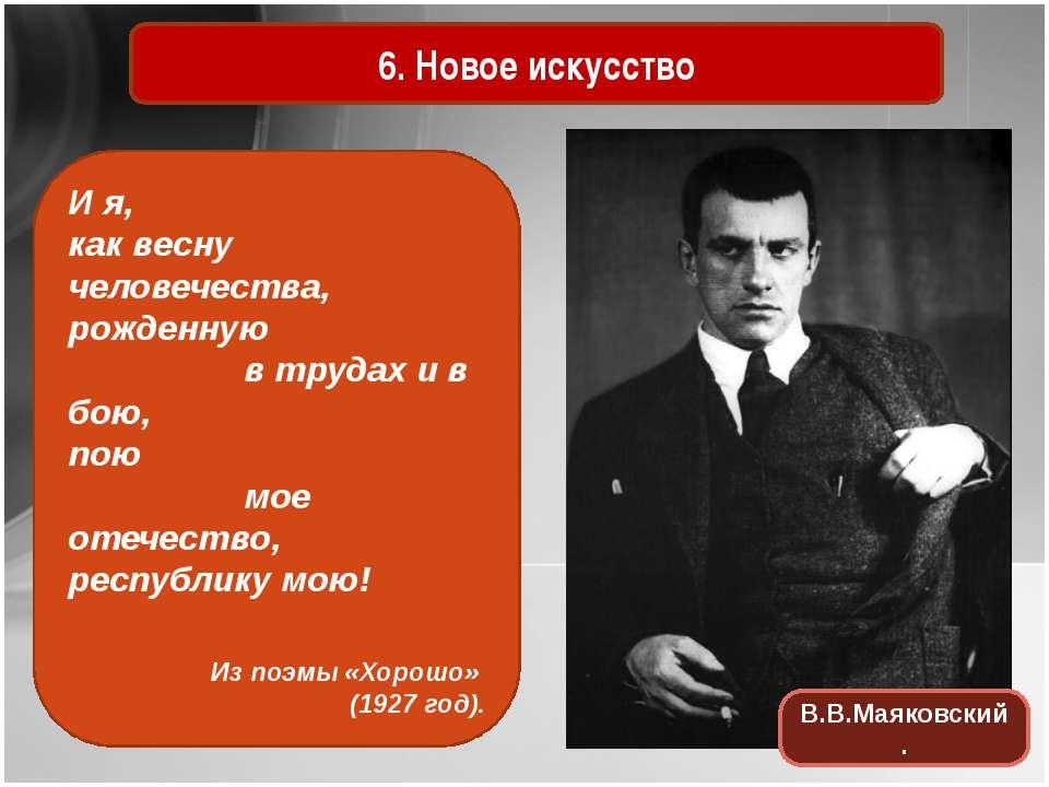 6. Новое искусство Ленин и теперь живее всех живых. Наше знанье - сила и оруж...