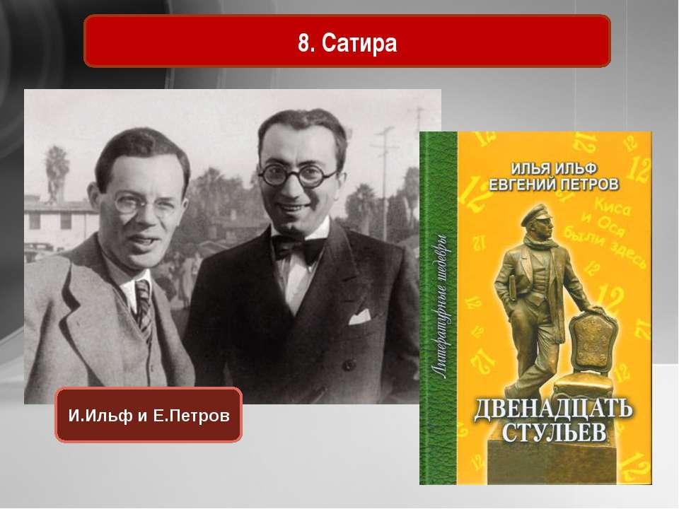 8. Сатира И.Ильф и Е.Петров