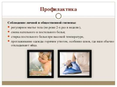Профилактика Соблюдение личной и общественной гигиены: регулярное мытье тела ...