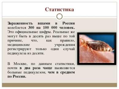 Статистика Зараженность вшами в России колеблется 300 на 100 000 человек. Это...