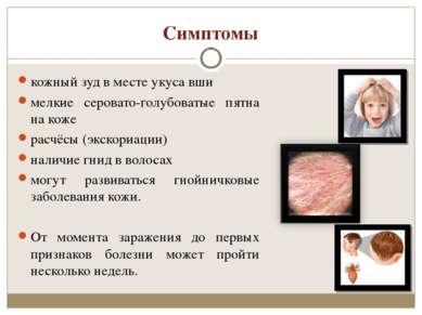 Симптомы кожный зуд в месте укуса вши мелкие серовато-голубоватые пятна на ко...