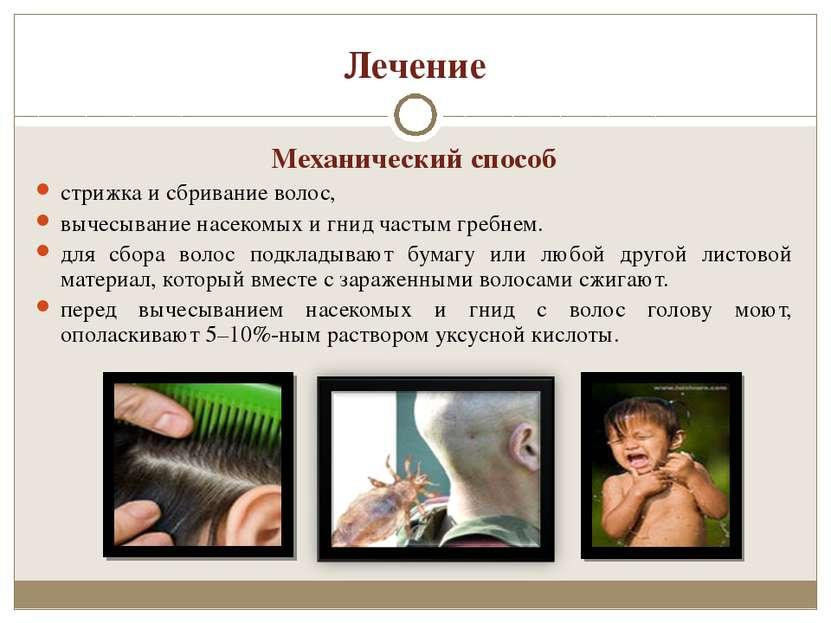 Лечение Механический способ стрижка и сбривание волос, вычесывание насекомых ...
