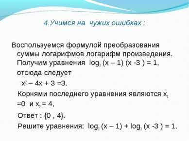 4.Учимся на чужих ошибках : Воспользуемся формулой преобразования суммы логар...