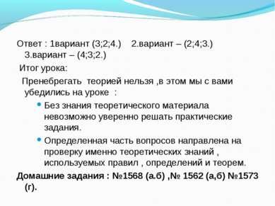 Ответ : 1вариант (3;2;4.) 2.вариант – (2;4;3.) 3.вариант – (4;3;2.) Итог уро...