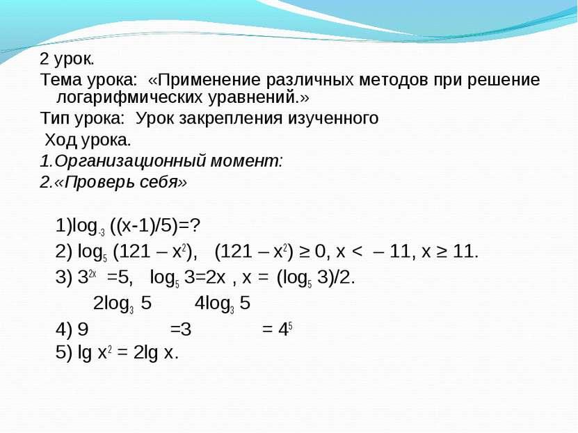 2 урок. Тема урока: «Применение различных методов при решение логарифмическ...