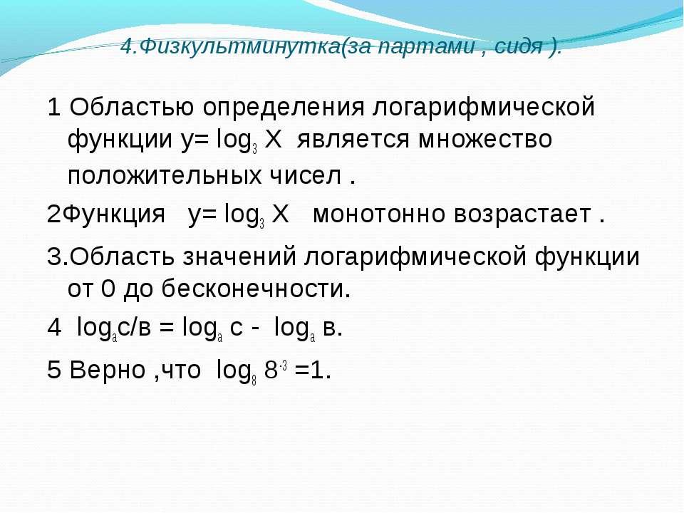4.Физкультминутка(за партами , сидя ). 1 Областью определения логарифмической...