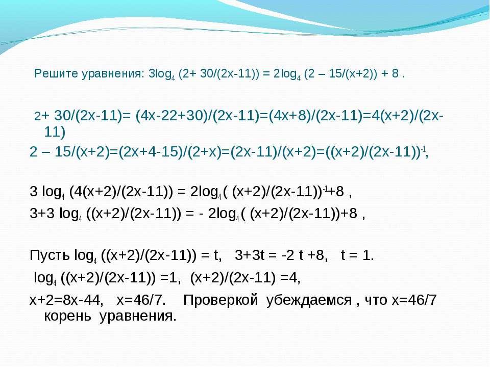 Решите уравнения: 3log4 (2+ 30/(2х-11)) = 2log4 (2 – 15/(х+2)) + 8 . 2+ 30/(2...