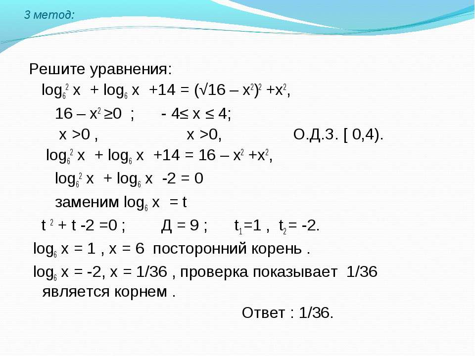3 метод: Решите уравнения: log62 х + log6 х +14 = (√16 – х2)2 +х2, 16 – х2 ≥0...
