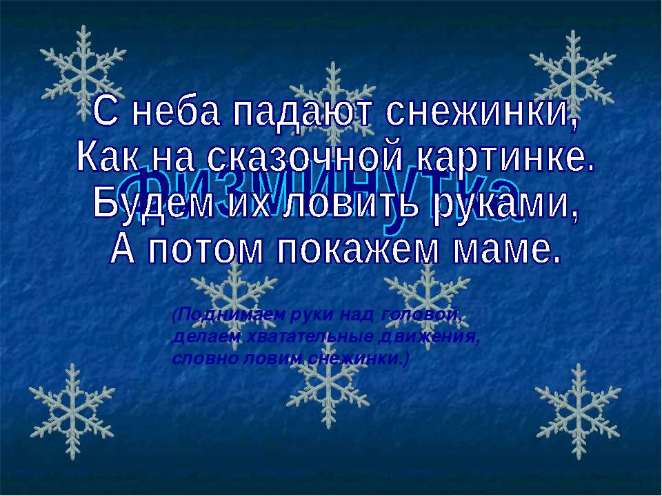 (Поднимаем руки над головой, делаем хватательные движения, словно ловим снежи...