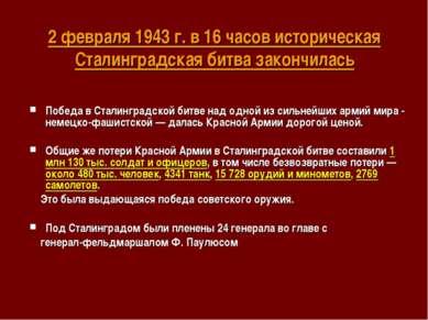 2 февраля 1943 г. в 16 часов историческая Сталинградская битва закончилась По...