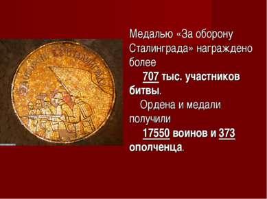 Медалью «За оборону Сталинграда» награждено более 707 тыс. участников битвы. ...