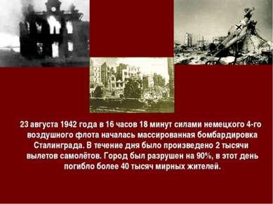 23 августа 1942 года в 16 часов 18 минут силами немецкого 4-го воздушного фло...