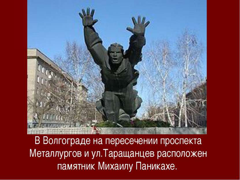 В Волгограде на пересечении проспекта Металлургов и ул.Таращанцев расположен ...