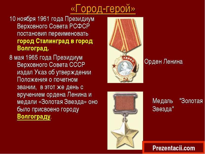 «Город-герой» 10 ноября 1961 года Президиум Верховного Совета РСФСР постанови...