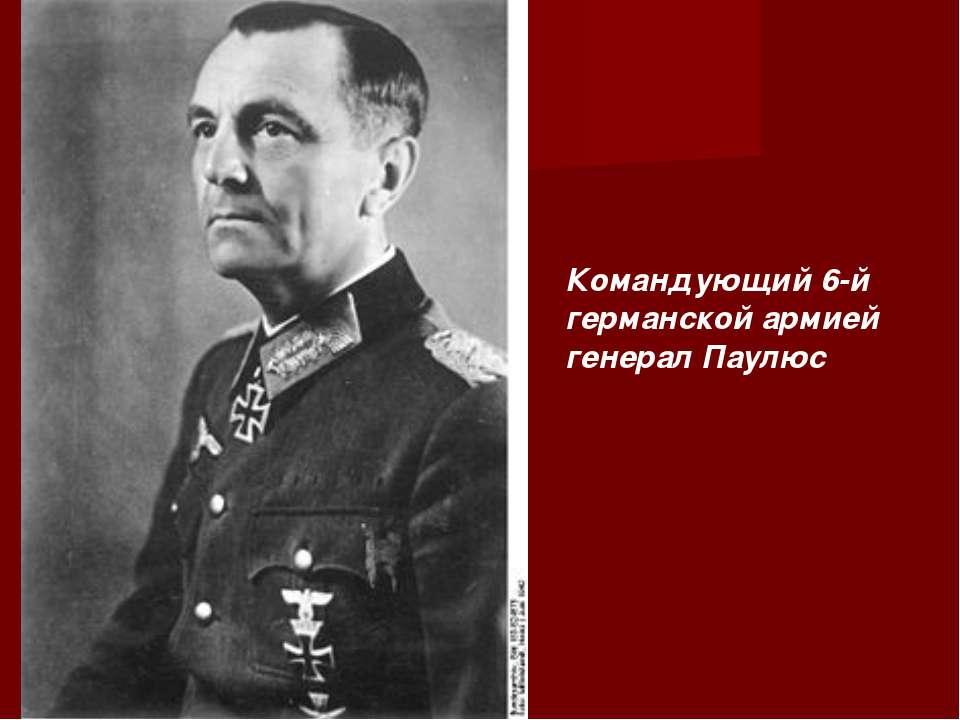 Командующий 6-й германской армией генерал Паулюс