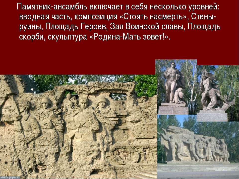 Памятник-ансамбль включает в себя несколько уровней: вводная часть, композици...