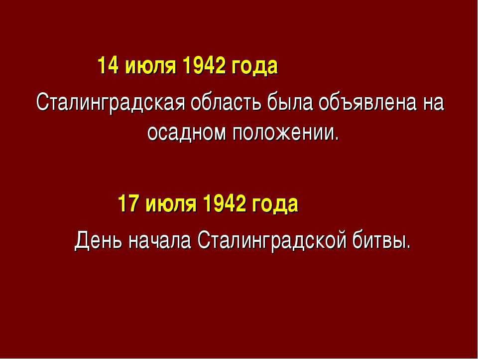 14 июля 1942 года Сталинградская область была объявлена на осадном положении....