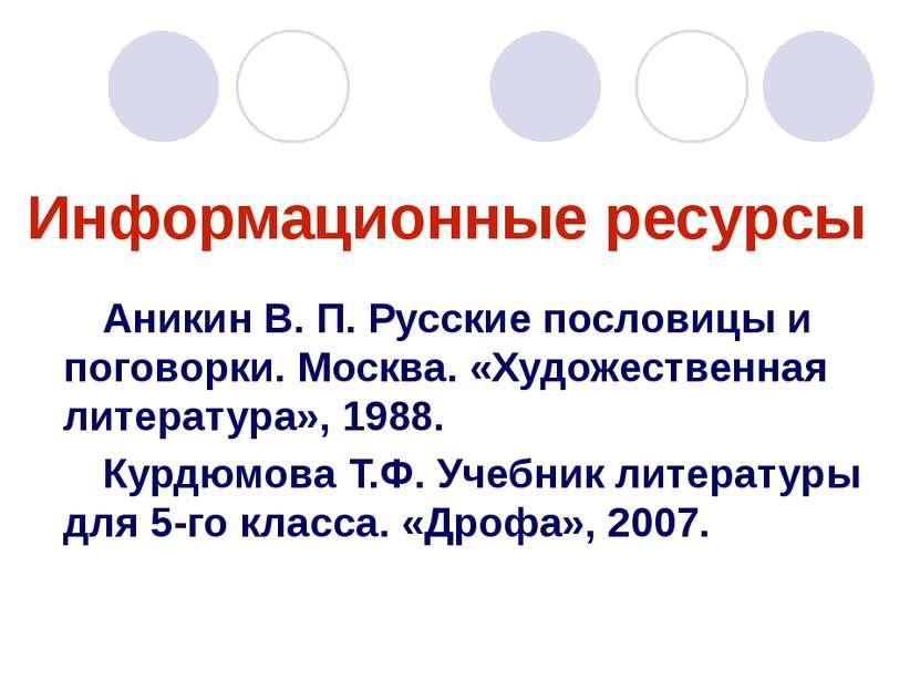 Информационные ресурсы Аникин В. П. Русские пословицы и поговорки. Москва. «Х...