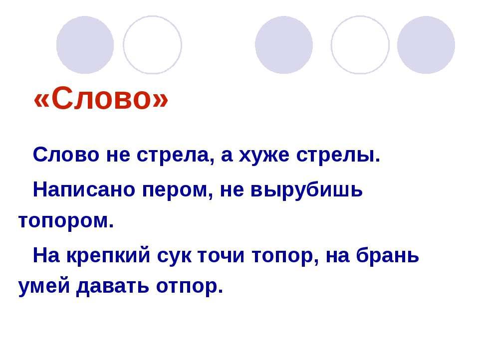 «Слово» Слово не стрела, а хуже стрелы. Написано пером, не вырубишь топором. ...