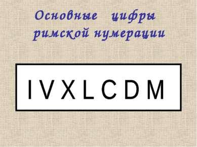 Основные цифры римской нумерации