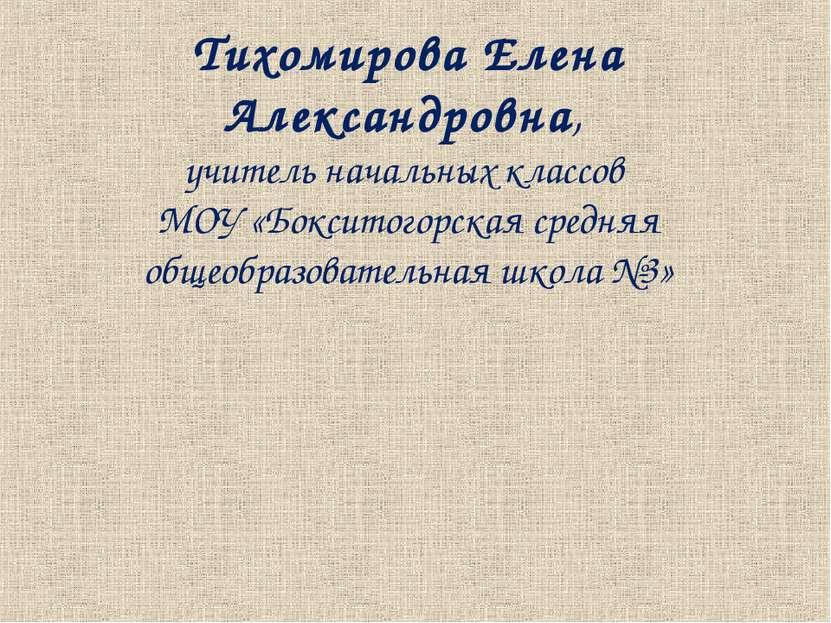Тихомирова Елена Александровна, учитель начальных классов МОУ «Бокситогорская...